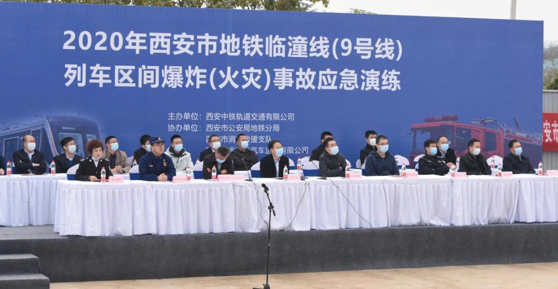 2020年西安市地铁临潼线(9号线)列车区间爆炸(火灾)事故应急演练